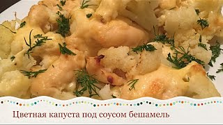 ЦВЕТНАЯ КАПУСТА ПОД СОУСОМ БЕШАМЕЛЬ  Cauliflower under a sauce bechamel/Нехлопотная еда