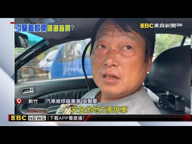 國道驚見引擎蓋「開口笑」擋視線 照開下交流道@東森新聞 CH51