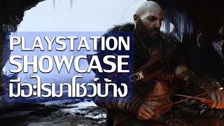 สรุปงาน PlayStation Showcase 2021 มีอะไรมาโชว์บ้าง