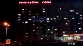 Лазерное шоу Признание в любви Сергей и Светлана