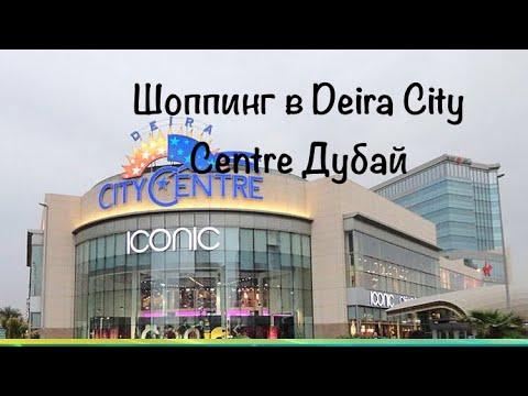 Дубай/Шоппинг в Дубае/Торговый комплекс Deira City Center