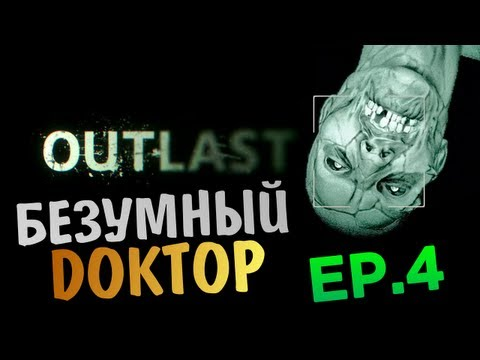 OUTLAST | Ep.4 | Безумный Доктор!
