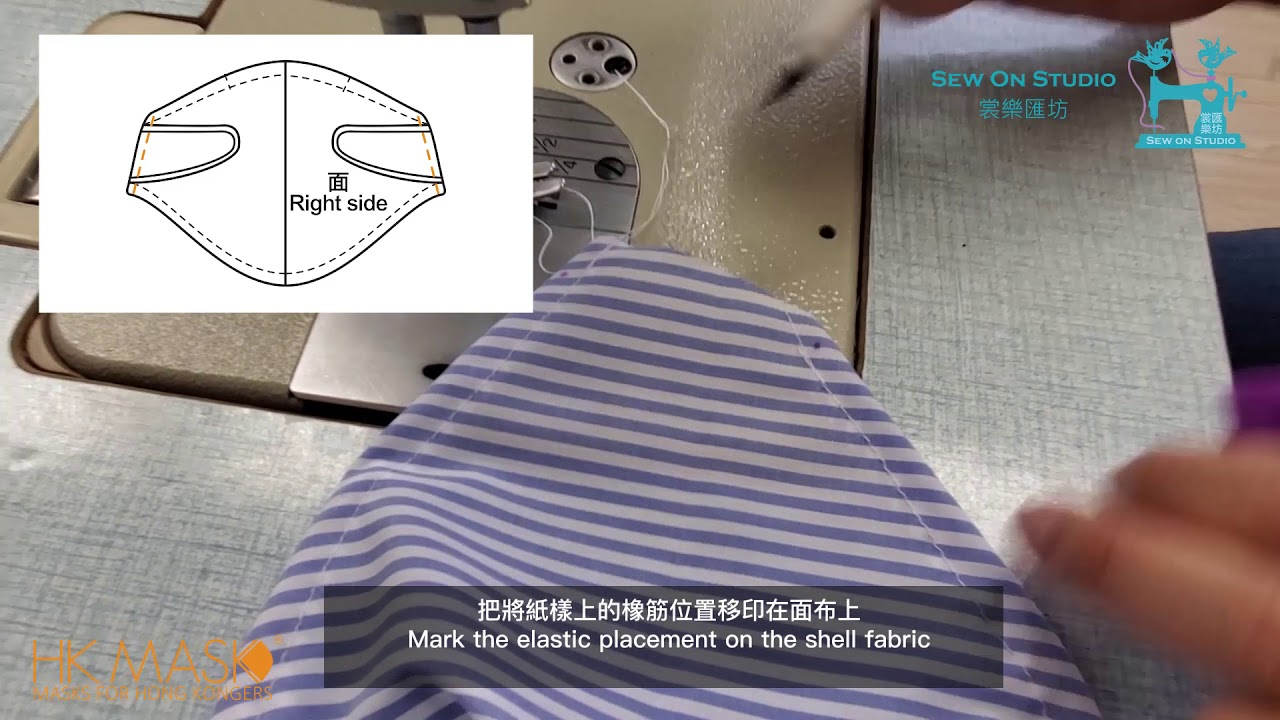 Sewing instruction 縫紉說明