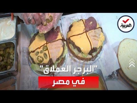 البرجر العملاق.. مسابقة فريدة يقدمها مطعم في مصر  - نشر قبل 2 ساعة