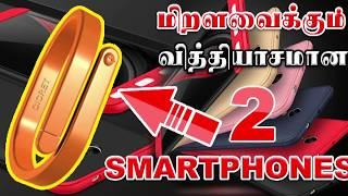 விசித்திரமான 2 SMARTPHONES/ 2  flexible SMARTPHONS