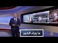 ما وراء الخبر- العلاقات السعودية الإيرانية.. تصعيد ودعوات للحوار
