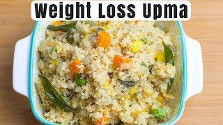 Weight Loss Upma with Veggies | Whole Wheat Upma Recipe | Weight Loss Upma for Dinner