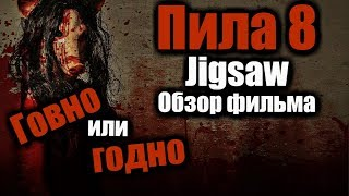 ПИЛА 8 (JIGSAW) - Обзор фильма. Лишний сиквел