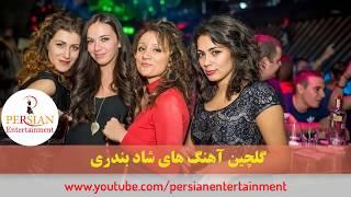 Download Video Persian Dance Music Video Mix| Ahang Shad Bandari آهنگ شاد بندری رقص ایرانی MP3 3GP MP4