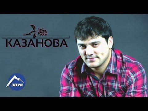 Клип Мурат Тхагалегов - Казанова