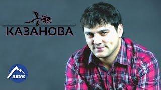 Download Мурат Тхагалегов - Казанова Mp3 and Videos