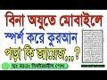 বিনা অযুতে মোবাইলে স্পর্শ করে কুরআন পড়া যাবে কি ? | Oju Na Thakle Mobile Quran Pora Jabe ki ?