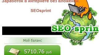 работа на дому через интернет, как заработать 200 рублей за 10 минут без вложений