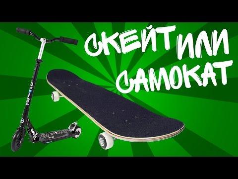 Скейт или Самокат?