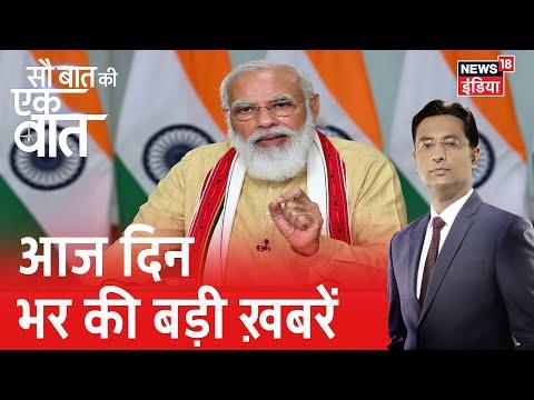 Sau Baat Ki Ek Baat | आज दिन भर की बड़ी ख़बरें | October 14, 2020 | Kishore Ajwani | News18 India