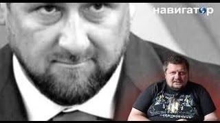 12.12.2014 Кадыров или Мосийчук - кто первый и кто кого? Мнение Сергей Доренко.