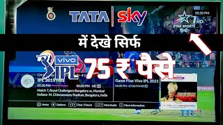 How to watch Vivo IPL 2021 on Tata Sky | Star Sports 1 Hindi at Re.75/- Paise Only | Tata Sky