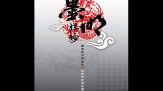 墨明棋妙 2009 木兰辞 by 绯村柯北