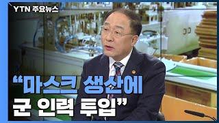 """홍남기 """"마스크 생산에 軍 투입...요양업무포털 활용 …"""