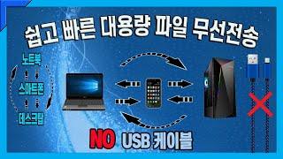 USB케이블 연결없이 대용량 파일 그대로 무선전송   …