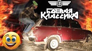 ДРИФТ С МЕНТАМИ НА КЛАДБИЩЕ - Боевая Классика