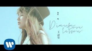 =雙向心測式MV=王詩安 Diana Wang - 你好嗎 (華納official 高畫質HD官方完整版MV)