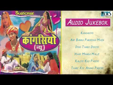 New Marwadi Lokgeet 2015 | 'Kangasiyo' | Rajasthani Audio Jukebox | Champe Khan