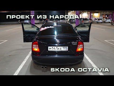 Громкий проект - Skoda Octavia из Курской области