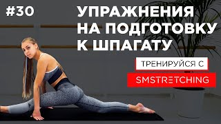 РАСТЯЖКА ДЛЯ НАЧИНАЮЩИХ 🔥 | SM Stretching