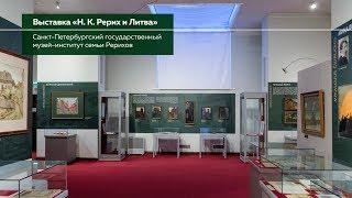 Выставка «Н. К. Рерих и Литва»