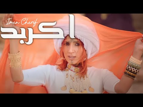 Imen Cherif - Ekerbed | إيمان الشريف - اكربد
