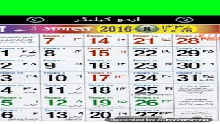 Islamic Calender Free Download (Hindi/Urdu)