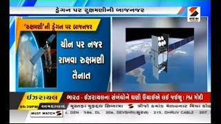 Indian satellite 'Rukmini' keeps eye on dancing 'Dragon' at sea ॥ Sandesh News
