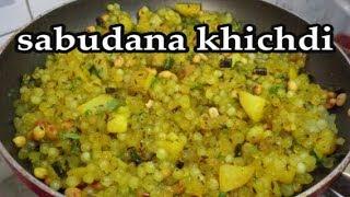 Sabudana Khichdi Recipe | साबूदाना की खिली खिली खिचड़ी कैसे बनाये । व्रत के लिए साबूदाना खिचड़ी