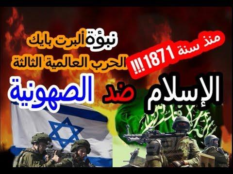 سنة 1871 ماسوني يتنبأ بدقة عجيبة بحرب عالمية ثالثة بين الإسلام والصهيونية كما تنبأ بالأولى والثانية