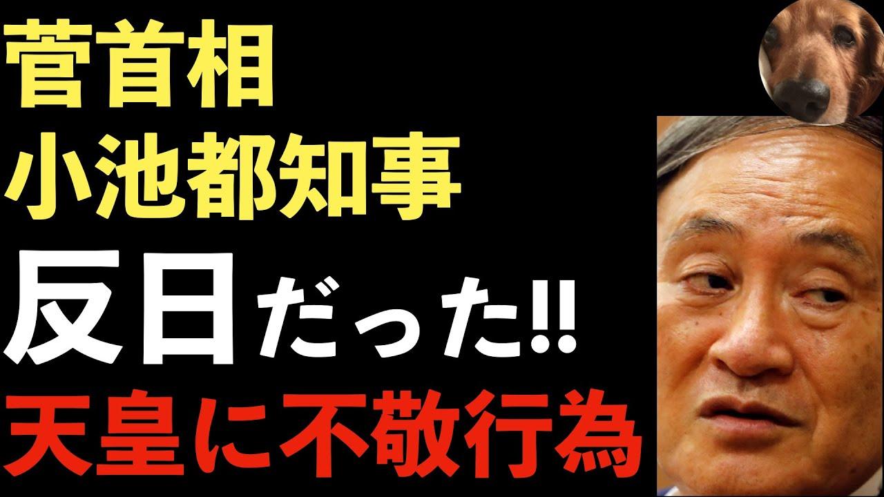 東京五輪開会式で天皇陛下の開会宣言を座って聞く菅首相と小池都知事!反日!不敬行為!眠そうな菅首相【Masaニュース雑談】