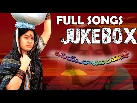 Osey Ramulamma ( ఒసేయ్ రాములమ్మా ) Movie || Full Songs Jukebox || Vijayasanthi