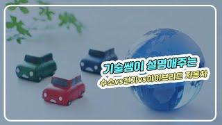 중학교 기술쌤이 설명해주는 수송기술 친환경자동차(수소&…