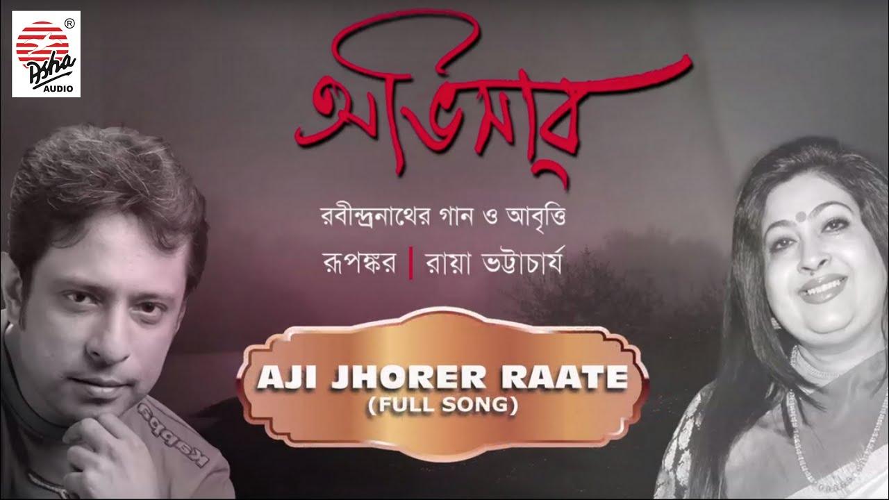 Aji Jhorer Raate Lyrics (আজি ঝড়ের রাতে তোমার অভিসার)