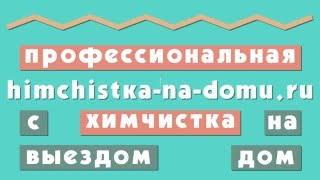 Химчистка диванов в Москве, компания