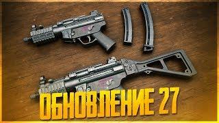 ОБНОВЛЕНИЕ #27 В PUBG! ПАБГ- ОРУЖИЕ MP5K, БИЛЕТ ВЫЖИВШЕГО ДИКАЯ КАРТА!