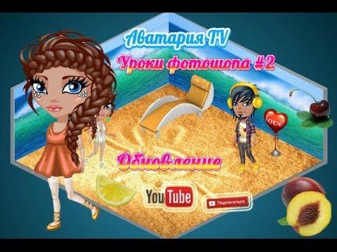 Урок фотошопа №5. Аватария. Создаем ...: doovi.com/video/urok-fotoshopa-5-avatariya-sozdaem-svoju-prichesku...