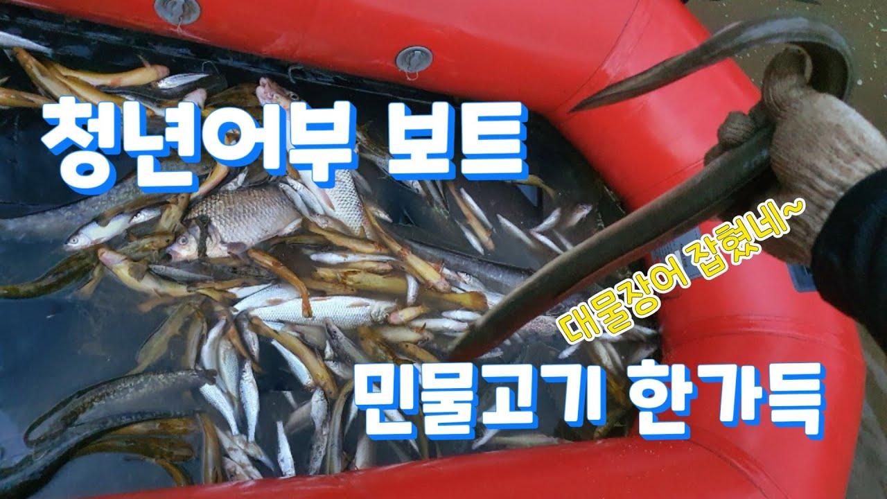 대한민국 최북단 한탄강의 청년어부 통발에는 어떤민물고기가 있을까?