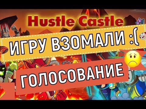 Hustle Castle 🔥 Игру взломали 😭 Голосование.