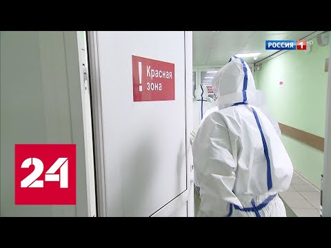 В зоне риска — все: как страна противостоит пандемии коронавируса - Россия 24