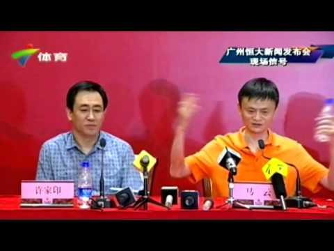 [大件事] 恒大阿里新闻发布会 全场录像 Alibaba bought a 50% stake in Guangzhou Evergrande for $192 million