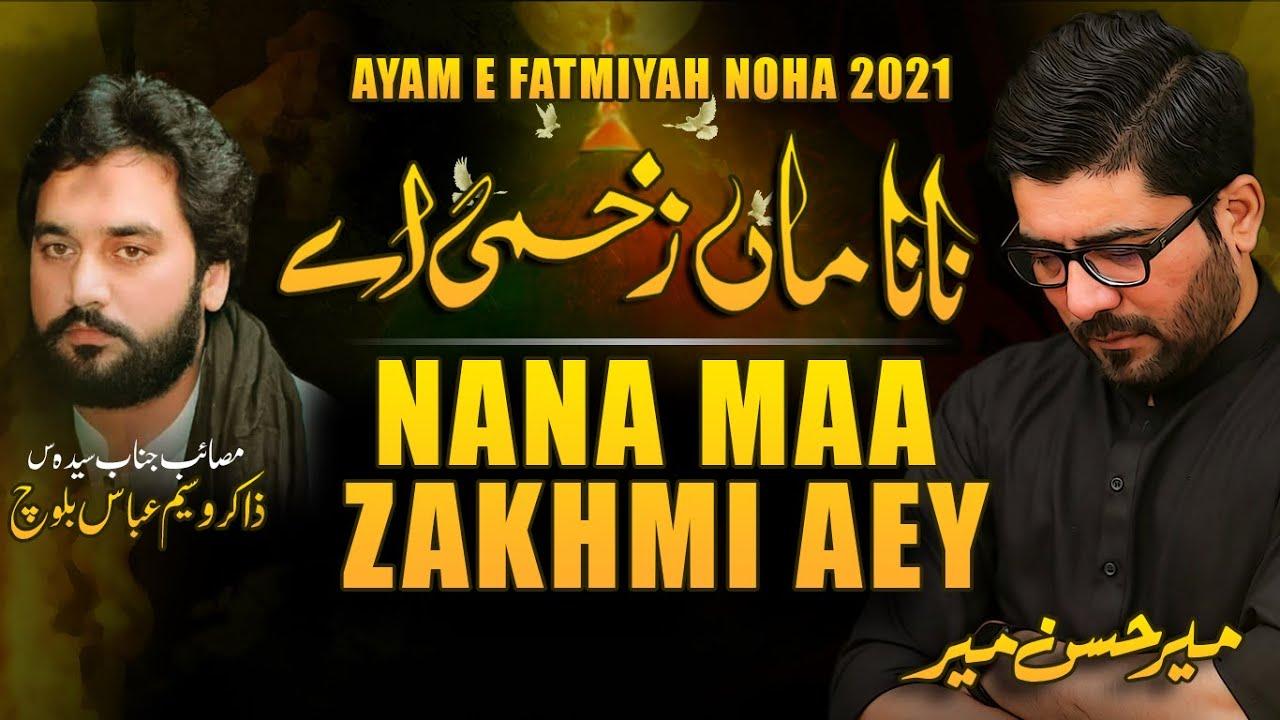 NANA MAA ZAKHMI AEY | Mir Hasan Mir Nohay 2021 | New Noha Ayam e Fatmiyah 2021 | Punjabi Noha 2021