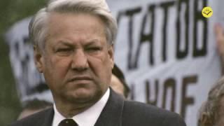 10 лет со дня смерти Ельцина