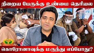 DR Ganesh Pandian Namasivayam | Corona | Jaya Tv