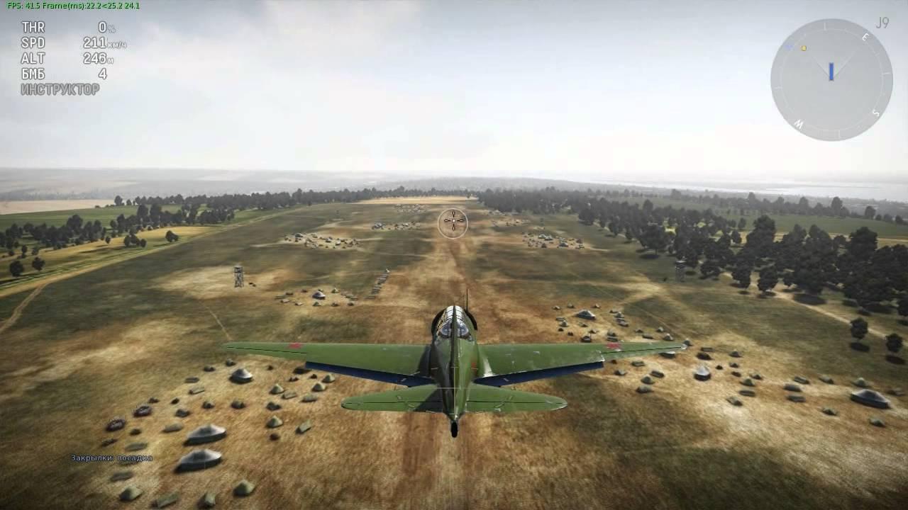 как сажать самолет в war thunder